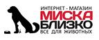 Миска Близко